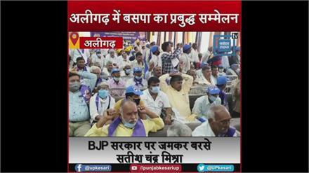 सतीश चंद्र मिश्रा ने बीजेपी सरकार को घेरा, कहा- ब्राह्मण समाज को बंधुआ मजदूर समझ कर किया उत्पीड़न
