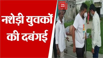 नशेड़ी आवारा युवकों की दबंगई,दिनदहाड़े एक स्वास्थ्य कर्मी को मारी गोली,गंभीर हालत में DMCH रेफर