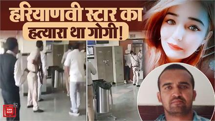 Haryana Police ने रखा था Gangster Gogi पर ढाई लाख ईनाम, Rohini Court में हुई हत्या