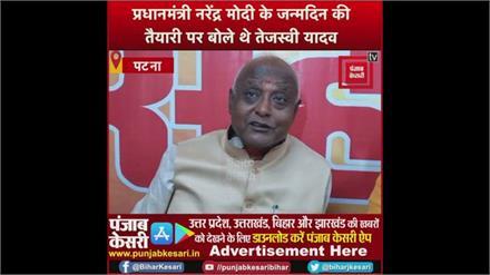 तेजस्वी के हमले पर गन्ना मंत्री प्रमोद कुमार ने कसा तंज- 'मम्मी-पापा से पूछें 20 साल पहले का हाल,लालू यादव सेवादारी के केस में थोड़े ना हिरासत में थे'
