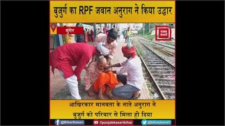 रेलवे स्टेशन पर नरक भोग रहे बुजुर्ग को RPF जवान अनुराग ने परिवार से मिलाया , बोले - 'मुझे लगा कि कोई ईश्वरीय शक्ति मुझसे काम करवा रही है '